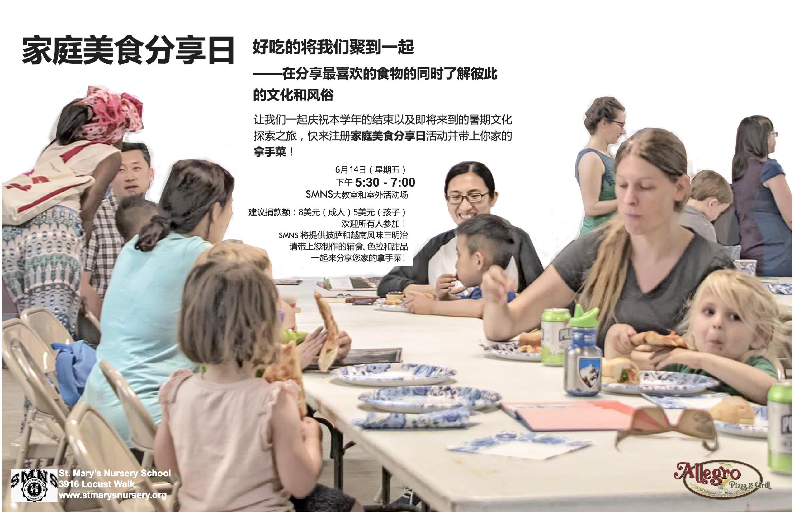 Chinese language flyer